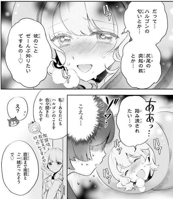 「乙女怪獣キャラメリゼ」(蒼木スピカ)1巻より、怪獣好きの少女・真夏