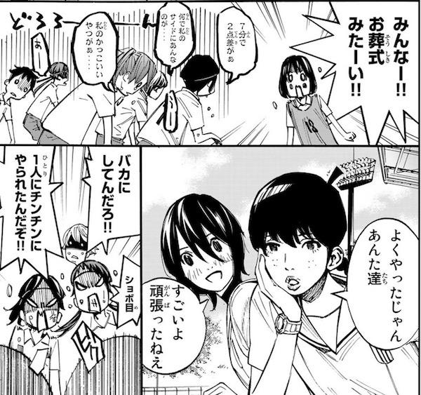 「さよなら私のクラマー」(新川直司)26話より、栄泉船橋戦の前半終了