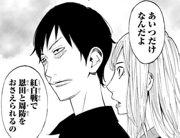 「さよなら私のクラマー」(新川直司)26話より、恩田と周防をおさえられるのは越前だけ