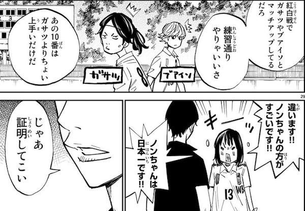 「さよなら私のクラマー」(新川直司)26話より、ノンちゃんの方がすごいです