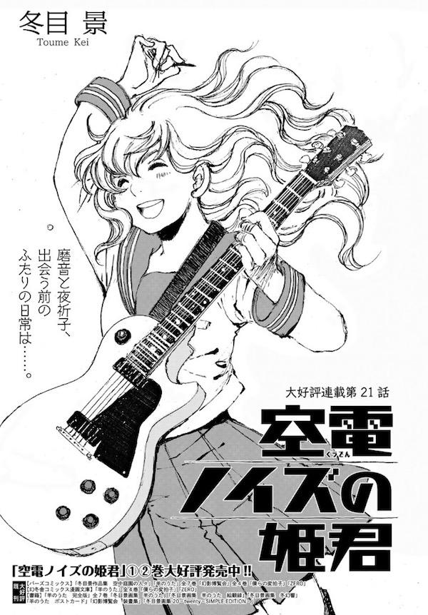 「空電ノイズの姫君」(冬目景)21話より扉絵(ギターを弾く磨音)