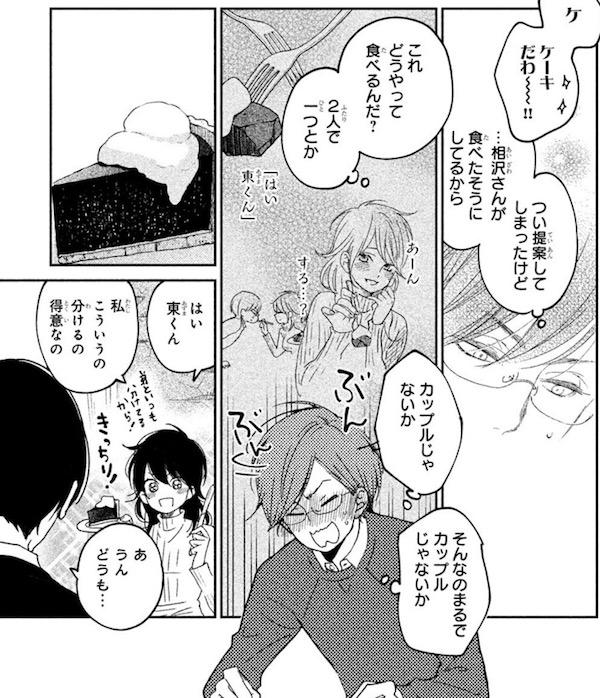 「僕と君の大切な話」(ろびこ)4巻より、ケーキを半分こする東くんと相沢さん