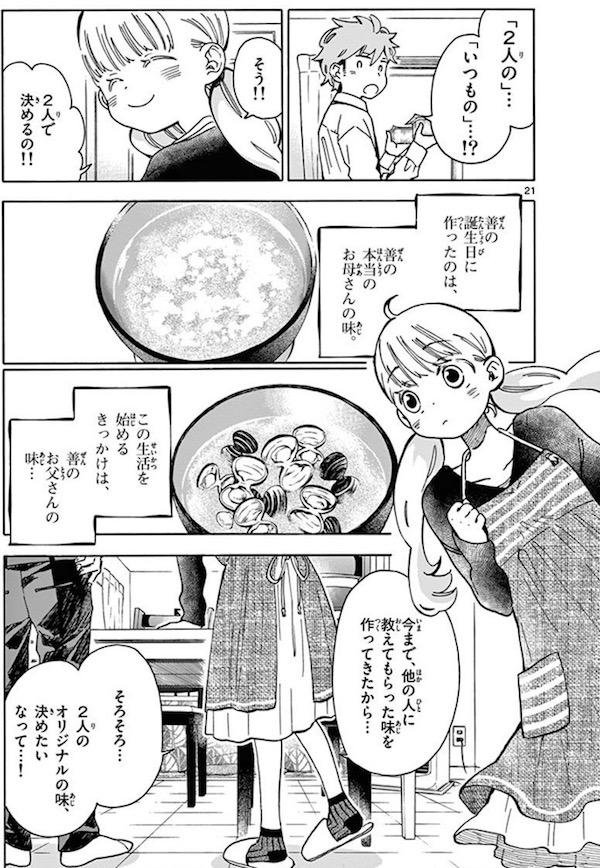 「味噌汁でカンパイ!」(笹乃さい)6巻より、二人だけのいつもの味噌汁をつくろう