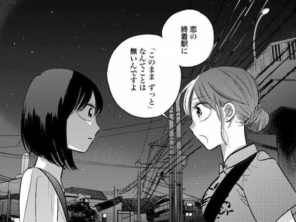 「モブ子の恋」(田村茜)3巻より、恋の終着駅にこのままずっとなんてない