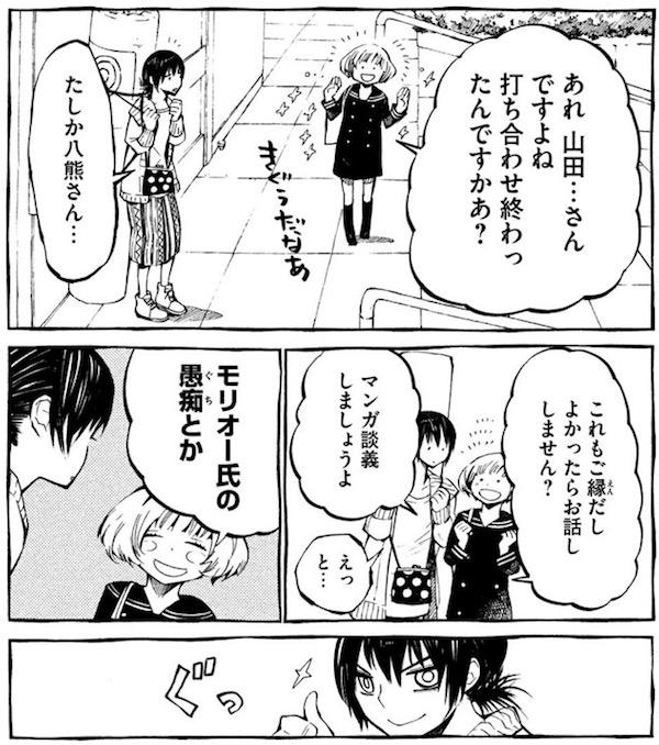 「ホクサイと飯さえあれば」(鈴木小波)7巻より、新キャラ八熊小姫出会った日