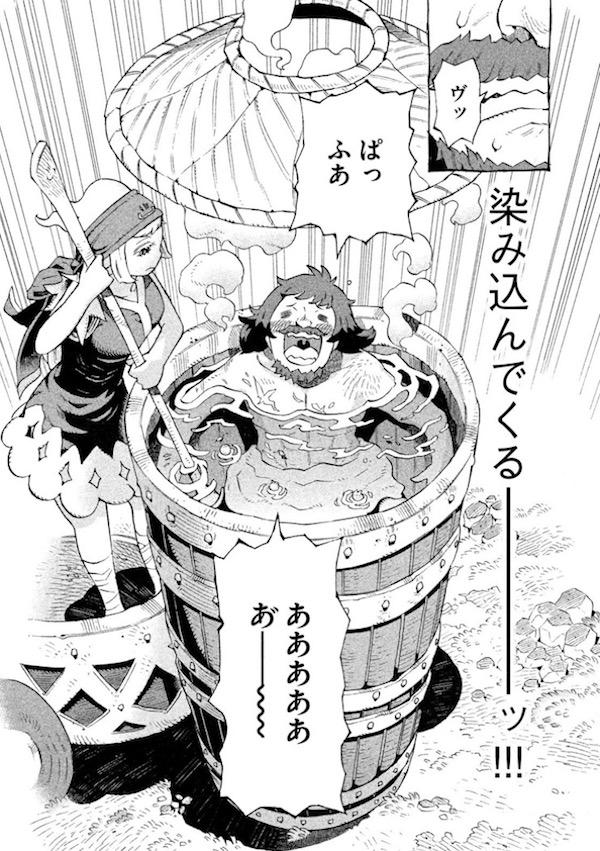 「エルフ湯つからば」(西義之)1巻より、エルフ湯の入浴は至福の時間