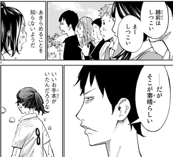 「さよなら私のクラマー」(新川直司)27話より、越前はしつこい