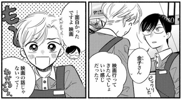 「モブ子の恋」(田村茜)3巻より、二人のその後が気になる金子