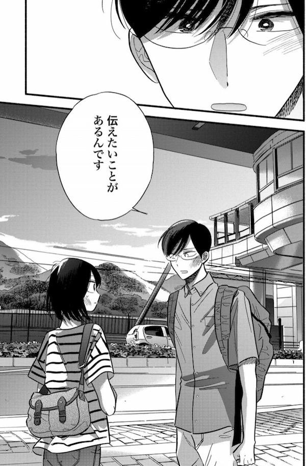 「モブ子の恋」(田村茜)3巻より、告白を決意する入江君