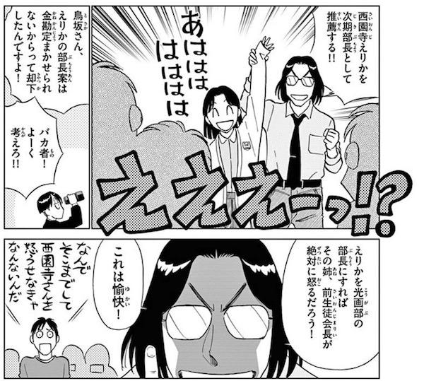 「究極超人あ~る」(ゆうきまさみ)10巻より、西園寺えりかを生徒会長に推薦