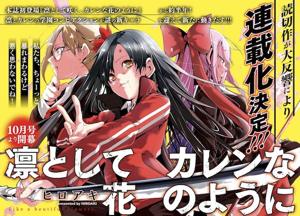 コミック百合姫「凛としてカレンな花のように」新連載告知