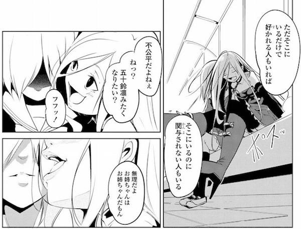 コミック百合姫「凛としてカレンな花のように」(ヒロアキ)より、心の弱った人間が悪鬼の餌食に