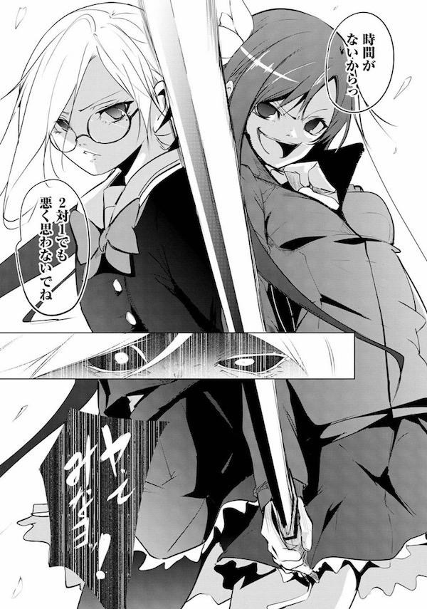 コミック百合姫「凛としてカレンな花のように」(ヒロアキ)より、凛カレコンビが死人と対峙