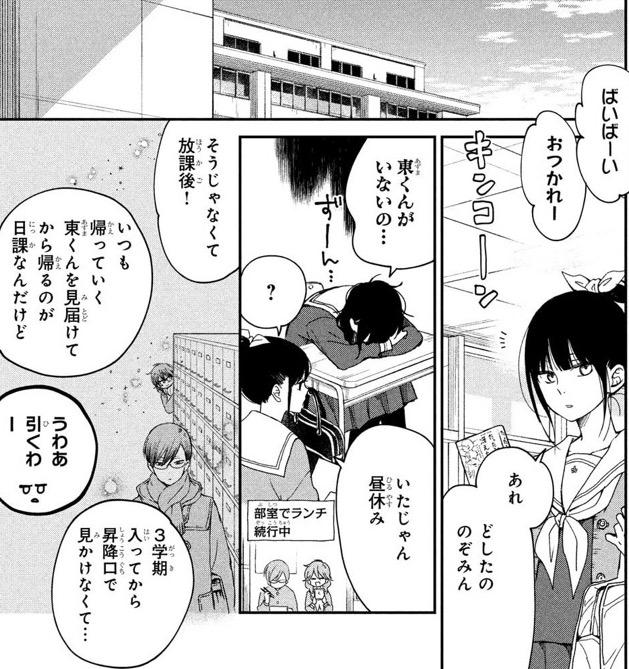 「僕と君の大切な話」(ろびこ)5巻より、放課後東くんと会えない日が続く相沢さん