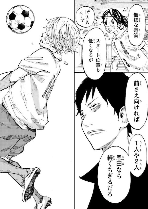 「さよなら私のクラマー」(新川直司)28話より、恩田なら軽くちぎるだろ