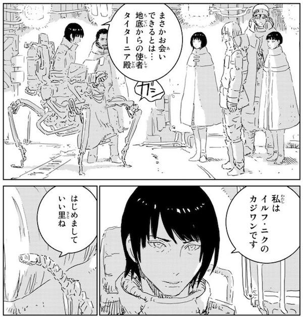 「人形の国」(弐瓶勉)3巻より、イルフ・ニクの王カジワンと対面