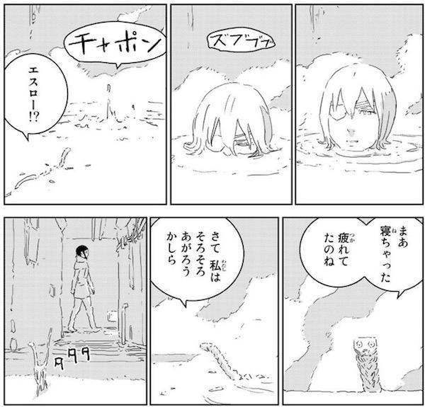 「人形の国」(弐瓶勉)3巻より、エスローとタイターニアの入浴シーン