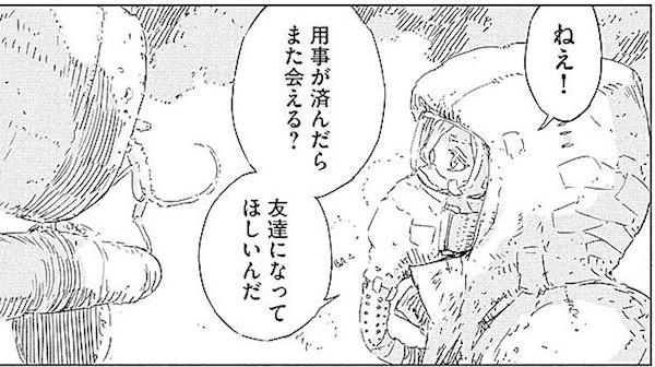 読切版「人形の国」(弐瓶勉)より、タイターニアとスオウニチコ