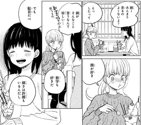 「あつもりくんのお嫁さん(←未定)」(タアモ)1巻より、きりたんぽパフェを食べる錦とかのか