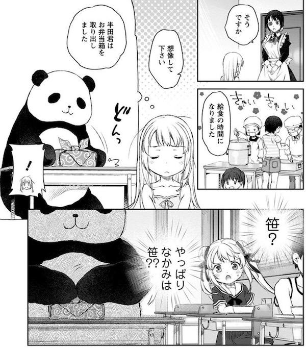 「うちのメイドがうざすぎる!」(中村カンコ)1巻より、パンダの半田くん