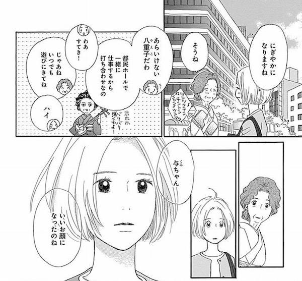 「はじめてのひと」(谷川史子)3巻より、与と大家さんの再会