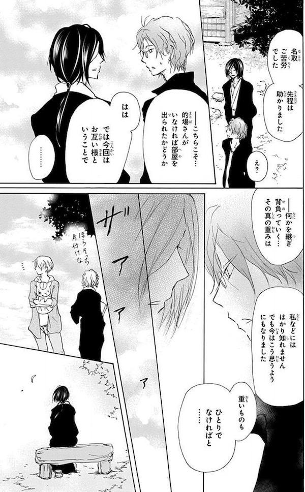 「夏目友人帳」(緑川ゆき)23巻より、的場と名取の協力仕事