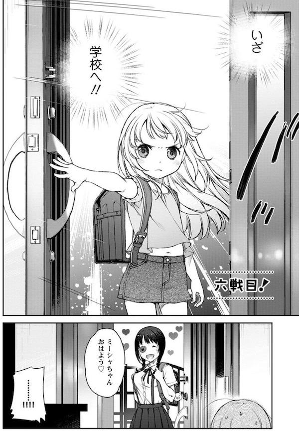 「うちのメイドがうざすぎる!」(中村カンコ)1巻より、いざ、学校へ