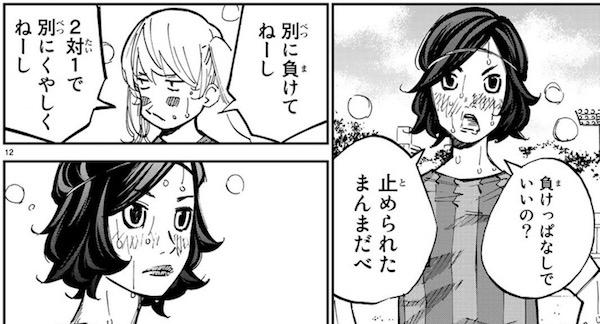 「さよなら私のクラマー」(新川直司)29話より、負けっぱなしでいいの?