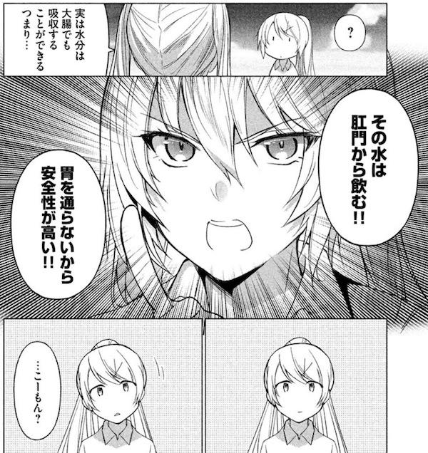 「ソウナンですか?」(岡本健太郎、さがら梨々)3巻より、その水は肛門から飲む