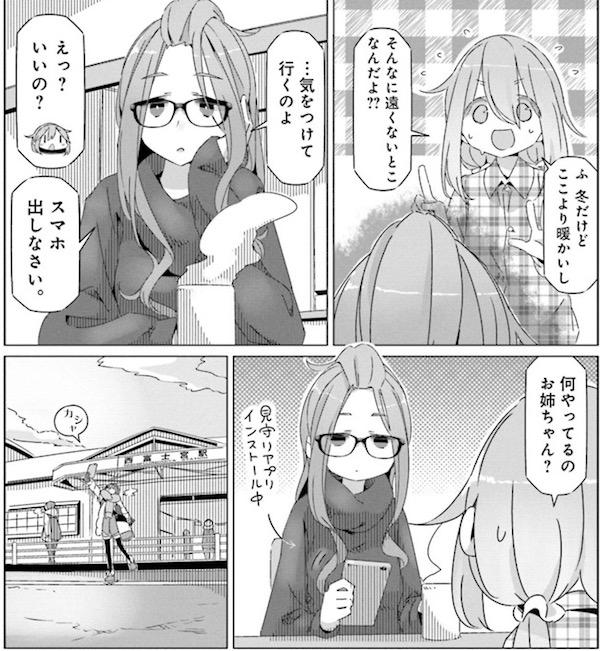 「ゆるキャン△」(あfろ)7巻より、なでしこのソロキャン宣言に姉の桜の反応は?