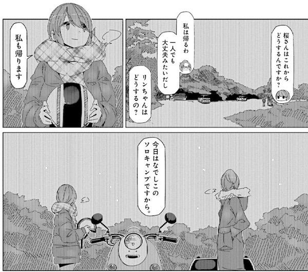 「ゆるキャン△」(あfろ)7巻より、なでしこを追ってきたリンと桜