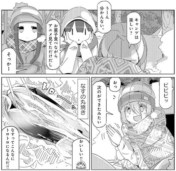 「ゆるキャン△」(あfろ)7巻より、初キャンプの子供たちと仲良くなるなでしこ