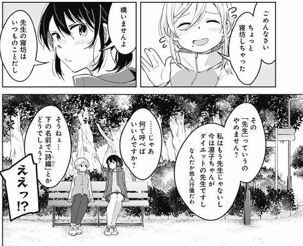 「痩せたいさんと失恋ちゃん」(安田剛助、文尾文)より、ダイエットの先生になる