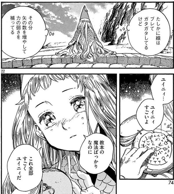 「とんがり帽子のアトリエ」(白浜鴎)25話より、ユイニィの魔円手帳の秘密