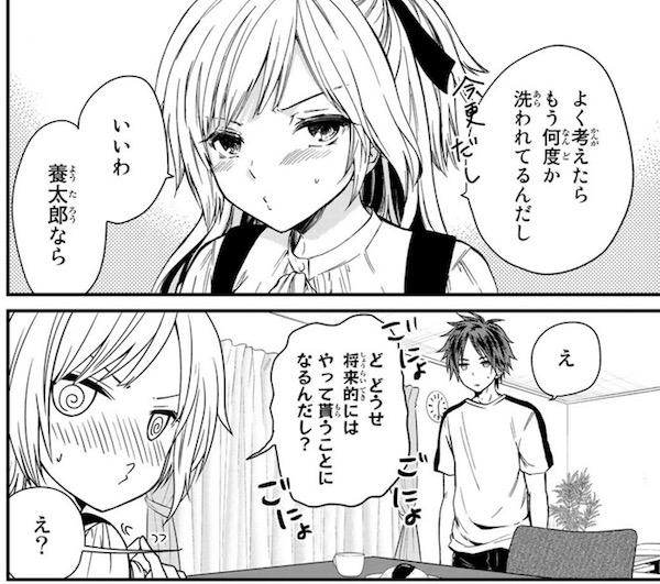 「お嬢様の僕」(田口ホシノ)2巻より、将来的にはやってもらうんだし