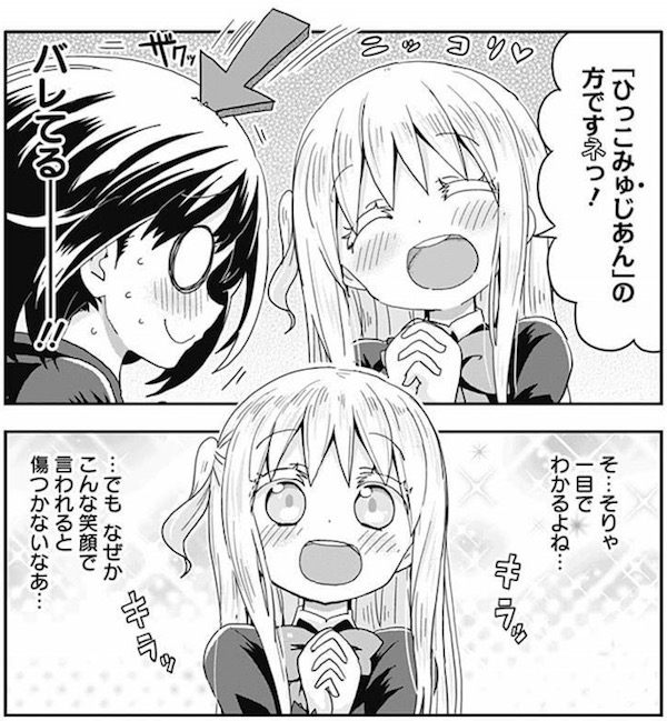 ヤンジャン新連載「メイド・イン・ひっこみゅ~ず」(サンカクヘッド)より、あけびとザクロの出会い
