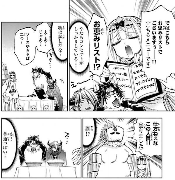 「魔王城でおやすみ」(熊之股鍵次)9巻より、姫の人質カフェ
