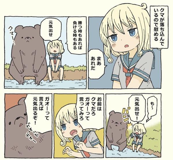 「けもらいふ」(雪本愁二)より、弱気なクマとクマ好きな子