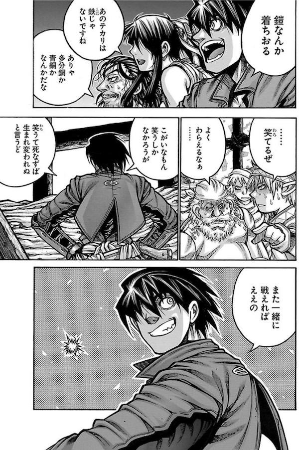 「ドリフターズ」(平野耕太)6巻より、黒王軍の大軍を前に笑う漂流者たち