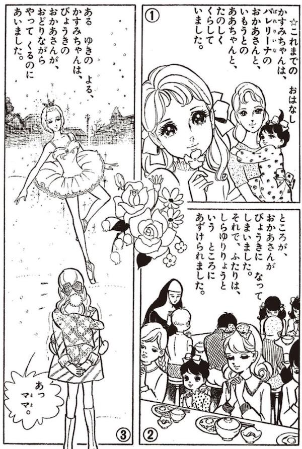 「バレエ星」(谷ゆき子)より、雪の中おどりながら登場するママ