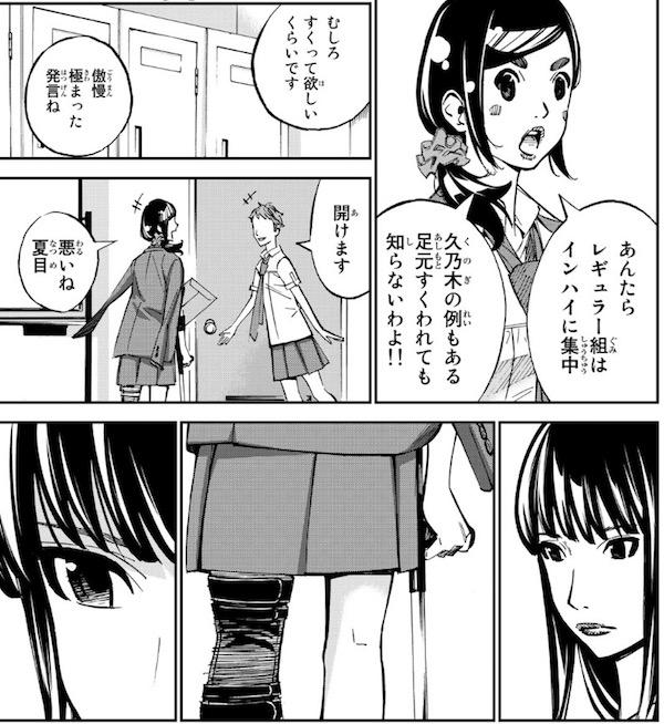 「さよなら私のクラマー」(新川直司)31話より、興蓮館の藤江の足の怪我
