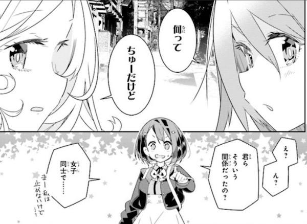 「私以外人類全員百合」(晴瀬ひろき)1話より、友人たちのキスに動揺する茉莉花