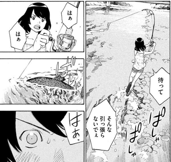 「ゆるさば。」(関口太郎)2巻より、釣りに挑戦するモモ