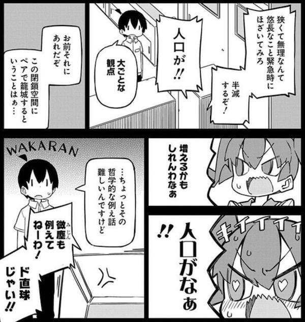 「上野さんは不器用」(tugeneko)5巻より、上野さん日本の人口について語る