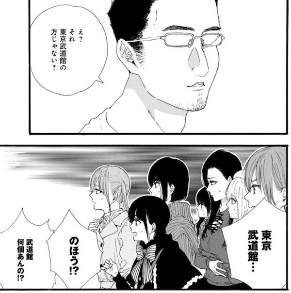 「推しが武道館いってくれたら死ぬ」(平尾アウリ)5巻より、東京武道館の方?