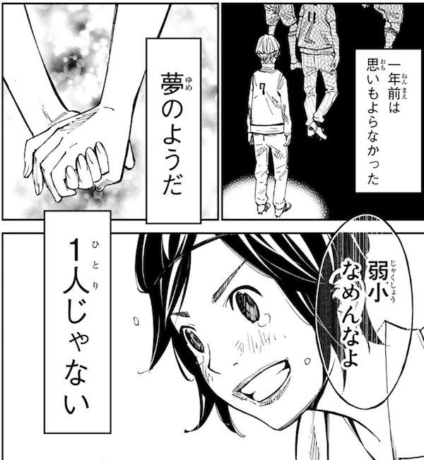 「さよなら私のクラマー」(新川直司)32話より、弱小なめんなよ