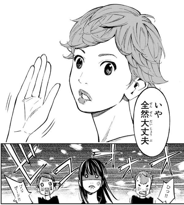 「さよなら私のクラマー」(新川直司)32話より、来栖のことを眼中にない梶