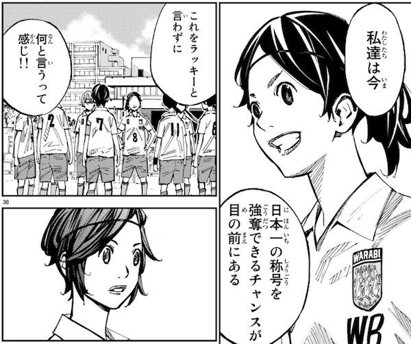 「さよなら私のクラマー」(新川直司)32話より、日本一の称号を強奪するチャンス