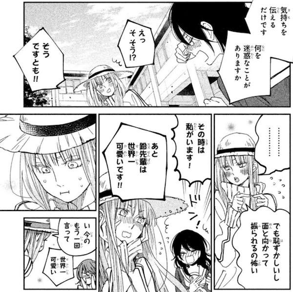 「僕と君の大切な話」(ろびこ)5巻より、鈴先輩は世界一可愛いです