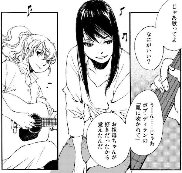 「空電の姫君」(冬目景)1巻より、磨音のギターで歌う夜祈子